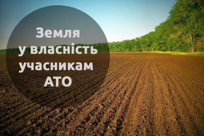 uchasniki-bojovih-dij-uzhe-otrimali-u-vlasnist-2-950-zemelnih-dilyanok-v-zaporizkij-oblasti.jpg
