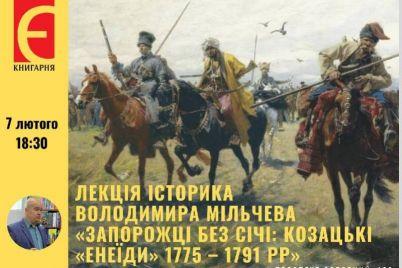 uchenyj-rasskazhet-kak-zaporozhskie-kazaki-vdohnovili-pisatelya-na-shedevr.jpg