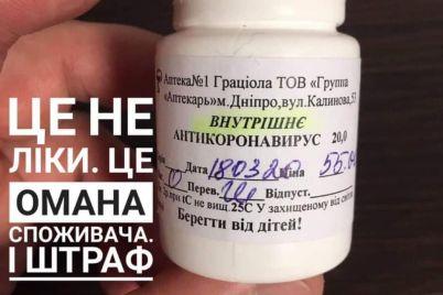 ukrad197nczyam-prodavali-v-aptekah-liki-vid-koronavirusu-vlasnikiv-oshtrafuvali-na-30-tisyach.jpg