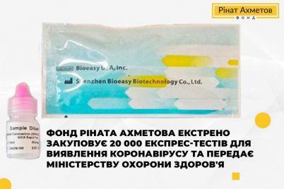 ukrad197nskij-blagodijnij-fond-ekstreno-zakupovud194-20-000-ekspres-testiv-dlya-viyavlennya-koronavirusu-ta-peredad194-ministerstvu-ohoroni-zdorovya.jpg