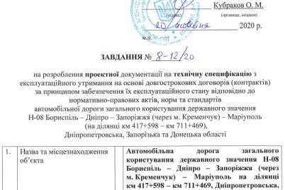 ukravtodor-zamoviv-stvorennya-pasportu-avtomobilnod197-dorogi-cherez-zaporizku-oblast-za-68-miljoniv.png