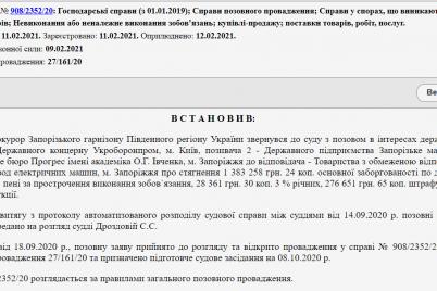 ukroboronprom-otsudil-19-milliona-za-postavku-nekachestvennoj-produkczii-ee-sdelal-zaporozhskij-diler-zavodov-iz-rf.png