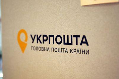 ukrposhta-v-zaporizkij-oblasti-timchasovgo-zminit-grafik-roboti.jpg