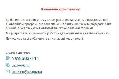 ukrzalizniczya-otkryla-prodazhu-biletov-kakie-poezda-budut-kursirovat-v-zaporozhskom-napravlenii.jpg