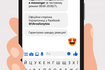 ukrzalizniczya-zapustila-czentr-pidtrimki-klid194ntiv-u-soczialnij-merezhi.png