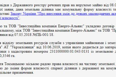 ukrzaliznyczya-podala-v-sud-na-tokmakskij-gorsovet-iz-za-zemelnogo-uchastka-kotoryj-u-nih-zabrali.png