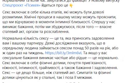 ulyana-suprun-rozpovila-ukrad197nczyam-skilki-seksu-vvazhad194tsya-optimalnim-dlya-lyudini.png