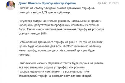 uryad-vstanoviv-granichnu-czinu-na-dostavku-gazu-na-rivni-179-grn.png