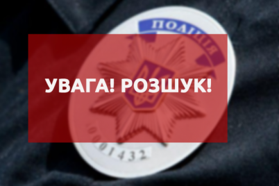 uvaga-u-zaporizkij-oblasti-znik-cholovik.png