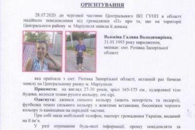 uvaga-v-mariupoli-znikla-meshkanka-zaporizkod197-oblasti.jpg