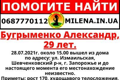 uvaga-v-zaporizhzhi-rozshukuyut-molodika-z-mozhlivimi-problemami-z-pamyattyu.jpg