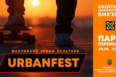 uznaj-kto-ty-na-urbanfest-aktivnyj-uchastnik-ili-zritel-test.jpg