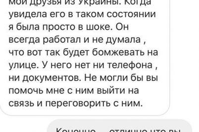 v-bezdomnom-iz-zaporozhya-kotorogo-izbili-huligany-devushka-uznala-svoego-otcza-foto.jpg