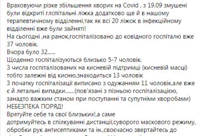 v-bolnicze-zaporozhskoj-oblasti-infekczionnyj-staczionar-perepolnen-paczientami-s-koronavirusom.png