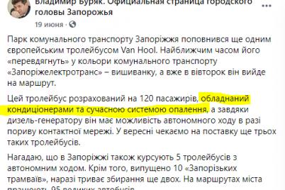 v-cherkassah-otkazalis-a-dlya-zaporozhya-sgoditsya-chto-ne-tak-s-kuplennymi-b-u-trollejbusami-zet-foto.png