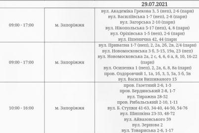 v-chetverg-chast-zaporozhe-budet-bez-sveta-adresa.jpg