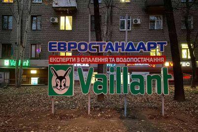 v-czentralnij-chastini-zaporizhzhya-vlasniki-samostijno-demontuvali-nedolugu-vivisku.jpg