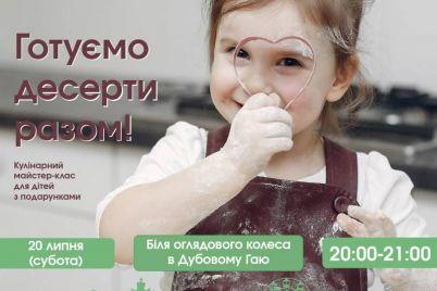 v-czentralnom-zaporozhskom-parke-otkroetsya-besplatnaya-chudo-masterskaya-dlya-detej.jpg