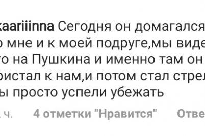 v-czentre-zaporozhya-neizvestnyj-strelyal-v-sobaku.jpg