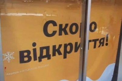 v-czentre-zaporozhya-otkroyut-novyj-mcdonalds-foto.jpg