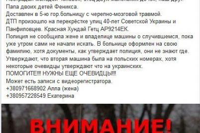 v-czentre-zaporozhya-proizoshlo-sereznoe-dtp-podrobnosti-foto.jpg