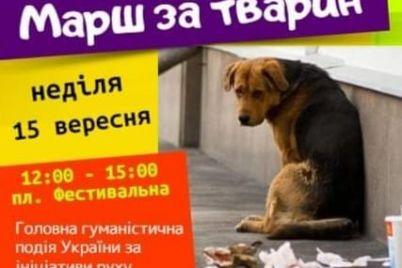 v-czentre-zaporozhya-projdet-marsh-za-prava-zhivotnyh-uchastniki-vyjdut-na-uliczy-so-svoimi-pitomczami.jpg