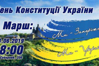 v-czentre-zaporozhya-projdet-shestvie-ko-dnyu-konstituczii-afisha.jpg