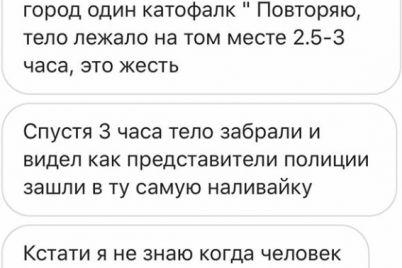 v-czentre-zaporozhya-telo-umershego-prolezhalo-na-ulicze-neskolko-chasov-prezhde-chem-ego-uvez-katafal.jpg