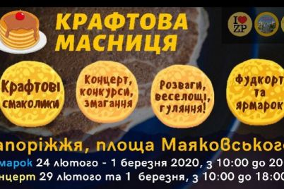 v-czentre-zaporozhya-ustroyat-maslenichnuyu-nedelyu.jpg