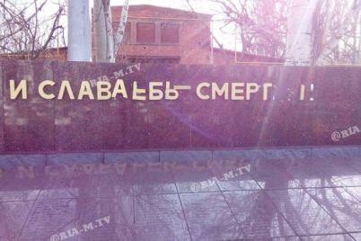 v-czentri-melitopolya-vchergove-vandali-spaplyuzhili-bratske-kladovishhe-foto.jpg