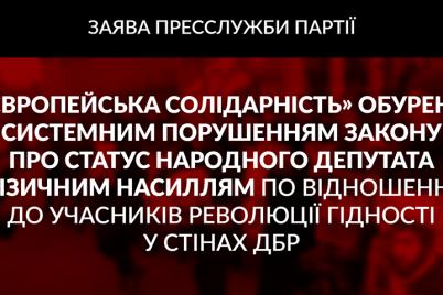 v-dbr-zastosuvali-silu-do-uchasniczi-revolyuczid197-gidnosti-ta-narodnod197-deputatki-partiya-d194s-zrobila-zayavu.png
