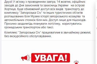 v-den-priezda-zelenskogo-dlya-zaporozhczev-zakroyut-proezd-k-art-obektam-horticzy.png