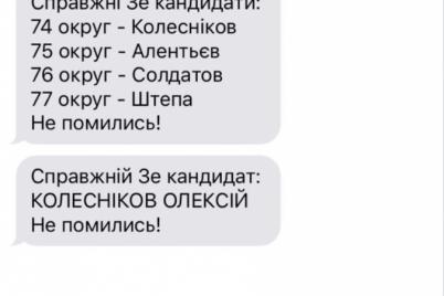 v-den-tishiny-zaporozhczy-massovo-poluchili-fejkovye-sms-ot-kandidatov-slugi-naroda.png