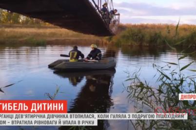 v-dnepropetrovskoj-oblasti-iz-za-telefona-umerla-maloletnyaya-devochka-video.png