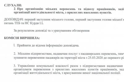 v-energodare-iz-za-karantina-prekrashhaet-rabotu-obshhestvennyj-transport-dokument.png