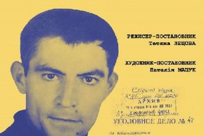 v-glavnom-teatre-zaporozhskoj-oblasti-pokazhut-premeru.jpg