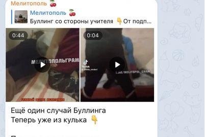 v-gorode-zaporozhskoj-oblasti-razbirayutsya-ustroili-studenty-bulling-ili-hajp.jpg