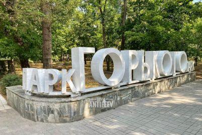 v-gorode-zaporozhskoj-oblasti-sohranilas-mogila-osnovatelya-czentralnogo-parka-foto.jpg