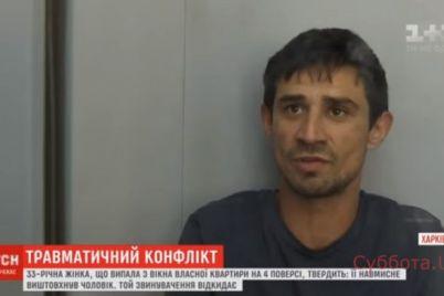 v-harkove-muzhchina-vybrosil-iz-okna-svoyu-vozlyublennuyu-video.jpg