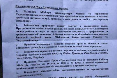 v-kid194vi-transportniki-vlashtuvali-akcziyu-protestu-foto-video.jpg