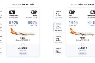 v-kiev-za-500-griven-startovala-prodazha-aviabiletov-iz-zaporozhya-v-stoliczu.jpg