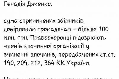 v-kieve-zaderzhali-vladelcza-seti-lombardov-demos-foto.jpg