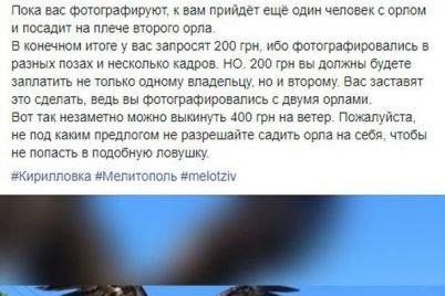 v-kirillovke-aferisty-vymanivayut-u-otdyhayushhih-dengi-za-foto-s-pticzami.jpg