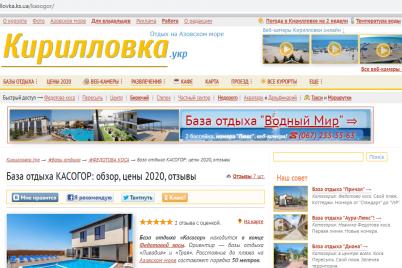 v-kirillovke-moshenniki-cherez-olx-i-poddelnyj-sajt-sdayut-nomera-b-o-kasogor-foto.png