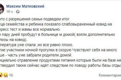 v-kirillovke-u-dvoih-otravivshihsya-otdyhayushhih-polozhitelnye-ekspress-testy-na-covid-19.jpg