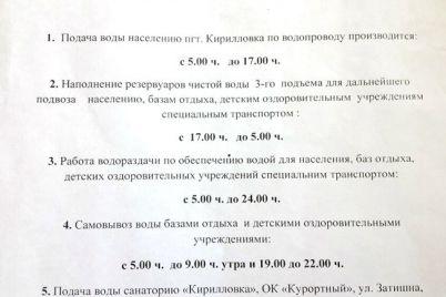 v-kirillovskom-possovete-rasskazali-v-kakoe-vremya-budut-obespechivat-vodoj-naselenie-dokument.jpg