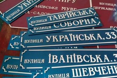v-komunarskomu-rajoni-zaporizhzhya-zyavlyatsya-novi-provulki.jpg