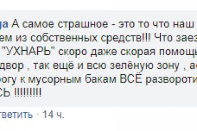 v-konczerne-gts-otvetili-na-kritiku-gorozhan.png