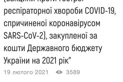 v-moz-ukrad197ni-povidomili-chomu-zaboronili-rozgoloshuvati-informacziyu-pro-vakczinu-vid-covid-19.jpg