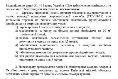 v-moz-zaporozhskim-rynkam-vnov-razreshili-rabotat.jpg